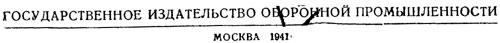 Вооружение самолета, 1941 год