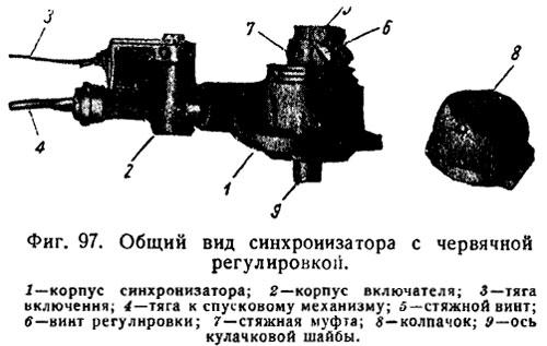 Синхронизатор с червячной регулировкой